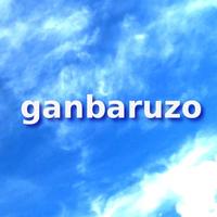 ganbaruzo